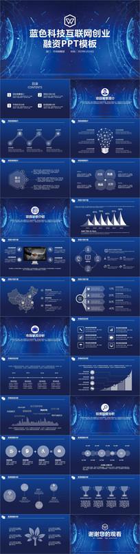蓝色科技互联网创业融资PPT