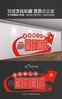 立体大型党建形象墙
