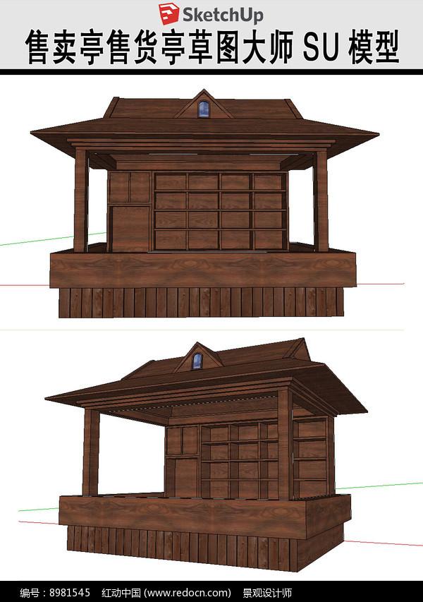 木质售卖亭草图大师模型图片