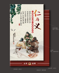 仁義中國傳統文化展板