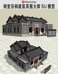 祠堂草图大师建筑模型带照壁