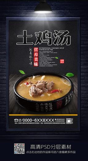土鸡汤美食海报