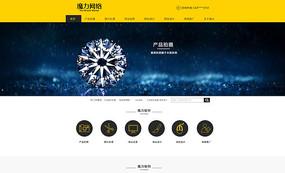 网站首页布局模版 PSD