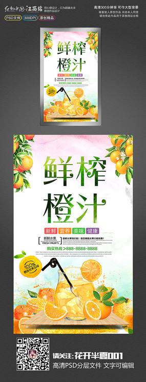 鲜榨橙汁海报设计