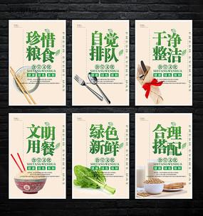 大气食堂文化展板设计