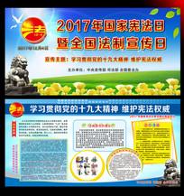 2017年国家宪法日宣传展板