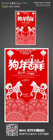 2018红色大气狗年吉祥海报