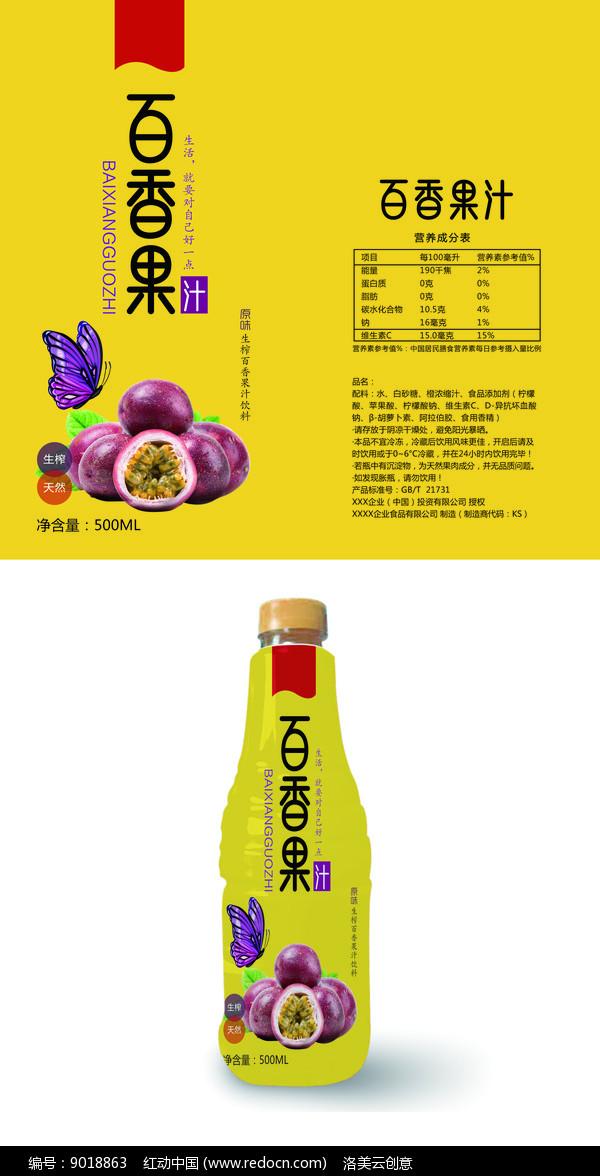 百香果饮品包装图片