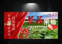 草莓采摘户外广告
