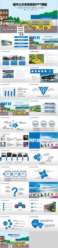 城市公交车系统发展规划PPT