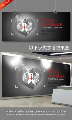 创意关注艾滋病患者活动海报