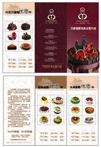 蛋糕房三折页设计