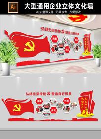 党建党员风采文化墙展板