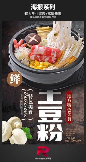 厚重特色美食土豆粉海报
