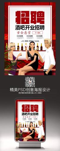 酒吧招聘海报模板