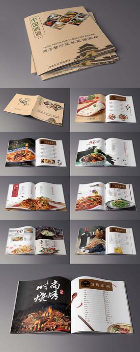 酒店餐厅菜单菜谱画册