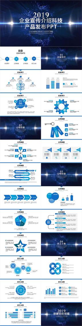 蓝色大气科技产品发布PPT