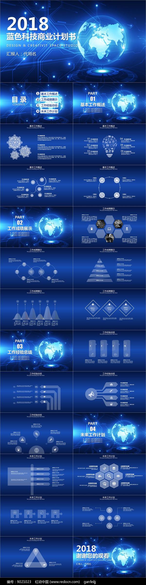 蓝色科技商业计划书PPT