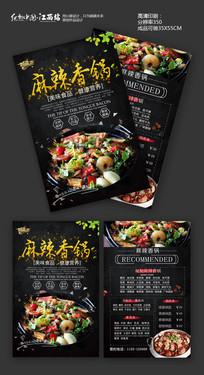 麻辣香锅宣传单