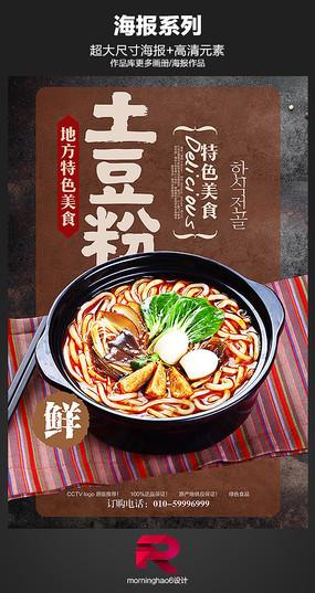 砂锅土豆粉海报