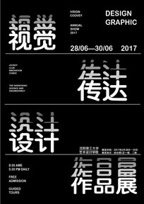 视觉传达设计作品展海报