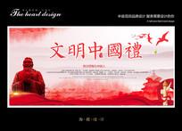 文明中国礼海报设计