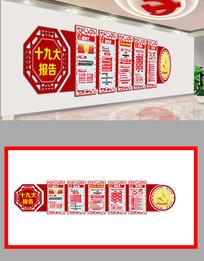 中国风十九大文化墙