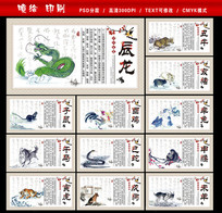 中华文化十二生肖展板