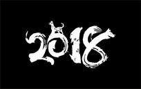 2018艺术字设计