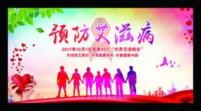 艾滋预防宣传海报