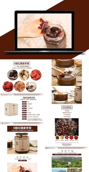 红糖姜枣膏详情页设计  PSD
