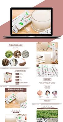淮山粉袋装详情页设计