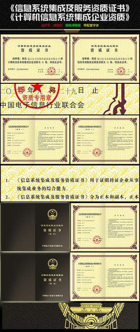 资质证书模板