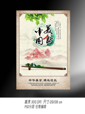 中国美食海报设计