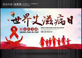 艾滋病海报