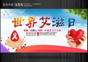 艾滋病宣传海报