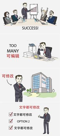 卡通人物企業宣傳片模板