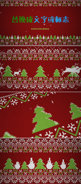 毛线织物纹理圣诞节片头模板