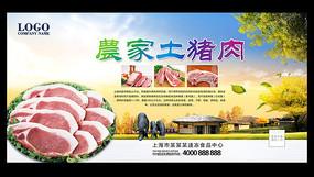 土猪肉广告