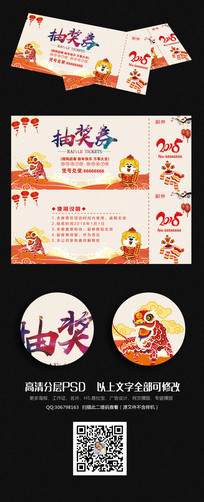 中国风喜庆抽奖券代金券模版