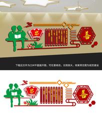 忠孝文化墙