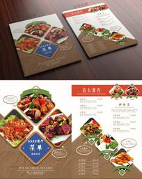 餐厅菜单菜谱价格表