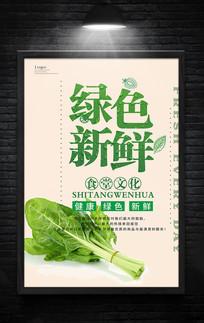 大气食堂文化展板设计绿色新鲜