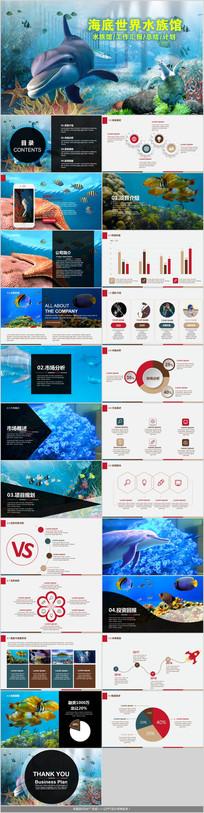 海洋动物水族馆PPT模板