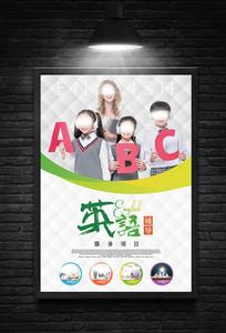 简洁英语辅导班海报设计