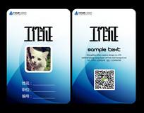 蓝色科技行业工作证设计