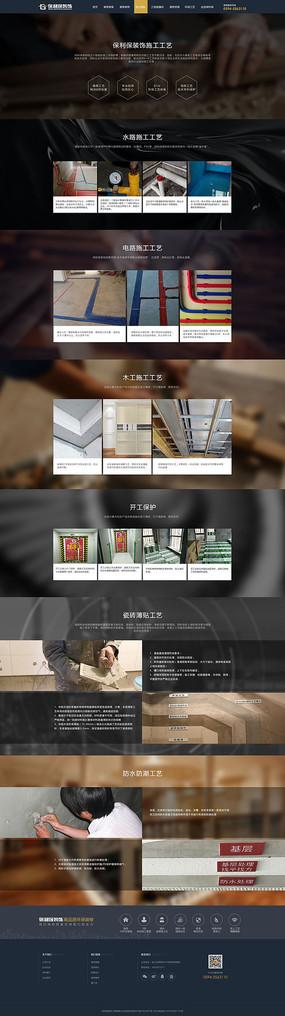 家具网页设计