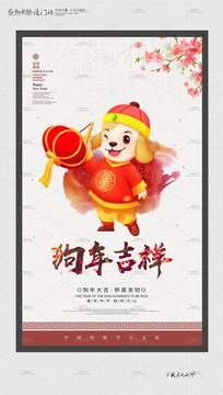 狗年喜庆卡通狗春节海报
