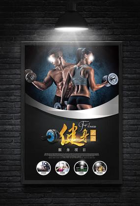 黑色质感健身海报设计