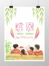 简洁卡通清新感恩节宣传海报